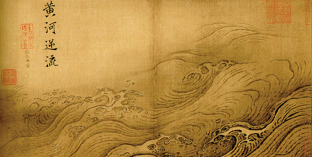 Painting by Ma Yuan (circa 1160–1225). The author translates the title at upper left as The Reversing Flow of the Yellow River. (Image: Beijing Palace Museum)
